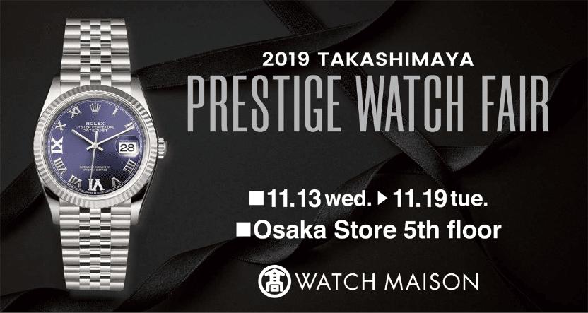 2019 Takashimaya Prestige Watch Fair