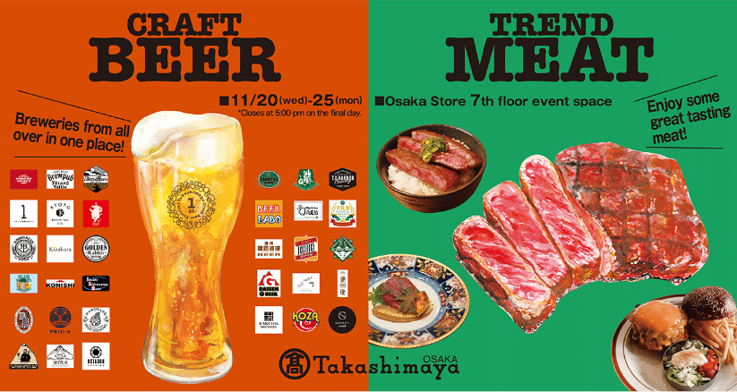Takashimaya Craft Beer Festival and Recommended Meat Fair