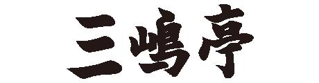 Mishima-tei