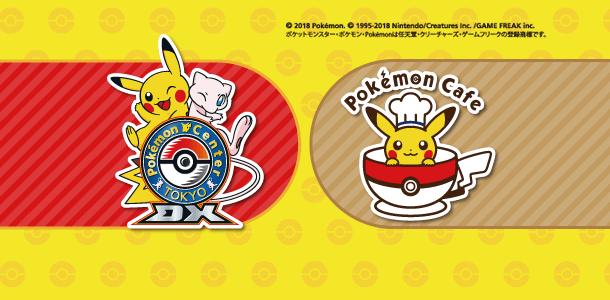 Pokémon Center TOKYO DX 與 Pokémon Café 即将开幕 !