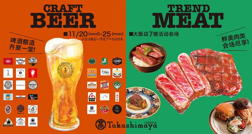 高岛屋精酿啤酒节&推荐肉类美食展销会