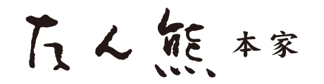 Tan熊本家