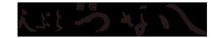天妇罗 新宿 Tsuna八