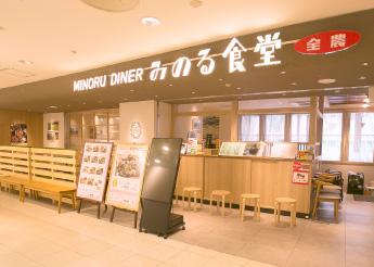 Minoru食堂