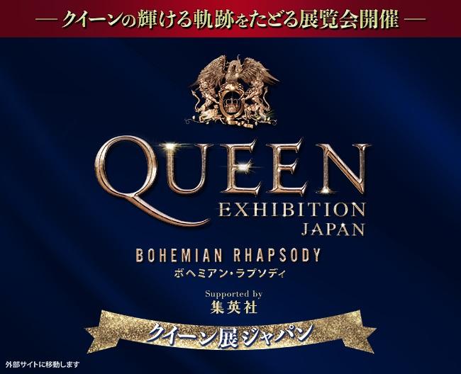 """‐举办追随皇后乐队光辉轨迹的展览会‐""""QUEEN EXHIBITION JAPAN"""""""