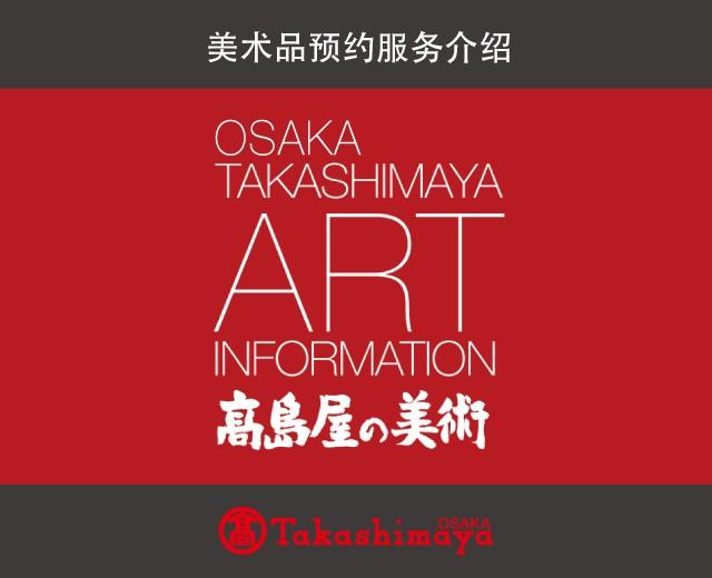 高岛屋大阪店美术画廊·艺术品预约服务