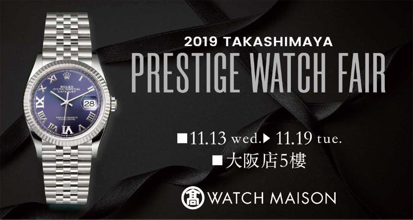 2019 高島屋 鐘錶名品展