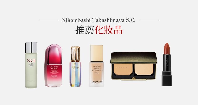 日本橋高島屋S.C.  推薦化妝品