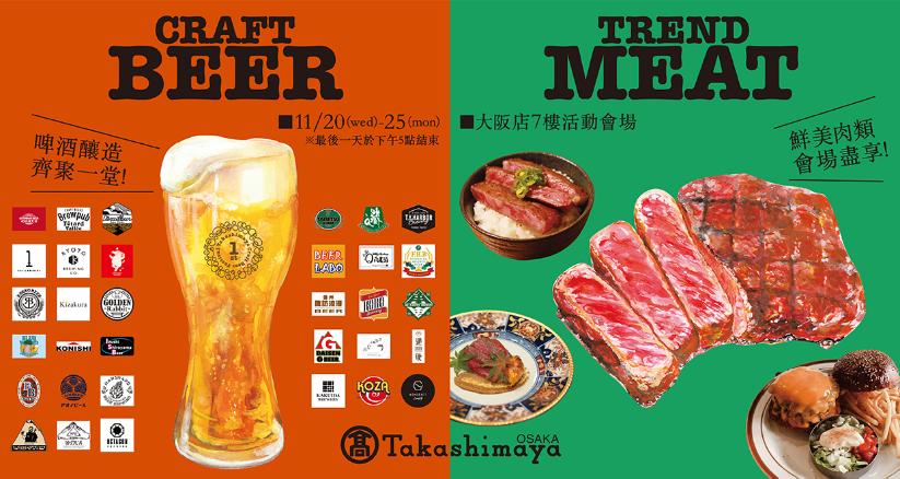 高島屋精釀啤酒祭&精選肉類美食展