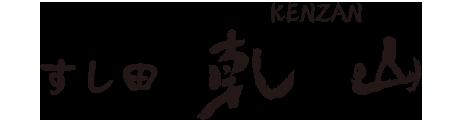 寿司田 干山