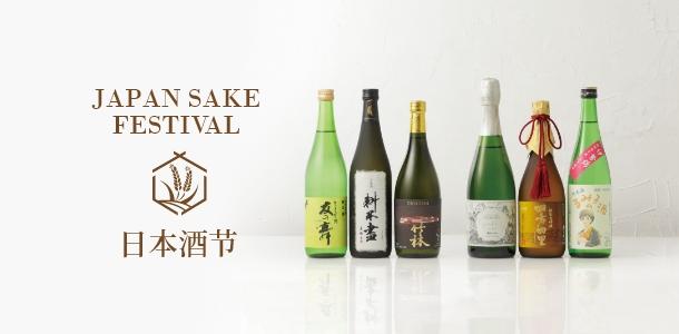 Japan Sake Festival