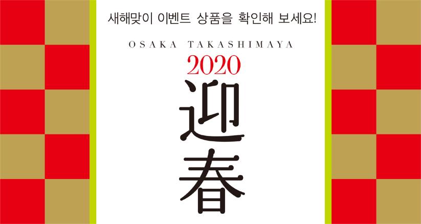 OSAKA TAKASHIMAYA 2020 새해맞이