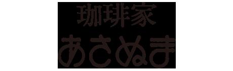 Asanuma Cafe