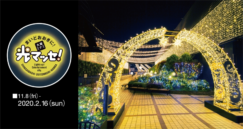 "Maido Okini! Osaka Minami Hikari Masse!  (""Thank You for Your Support! It Is Osaka Minami's Time to Shine!"")"