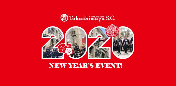 """We're Hosting a New Year's Activity Event! """"KIRIYAMA"""", """"MATOIFURI"""", and """"HASHIGONORI"""""""