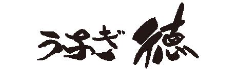 UNAGI-TOKU