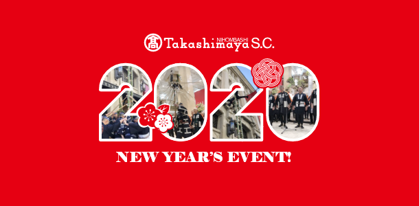 "We're Hosting a New Year's Activity Event! ""KIRIYAMA"", ""MATOIFURI"", and ""HASHIGONORI"""
