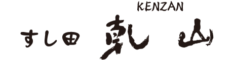 Sushiden Kenzan