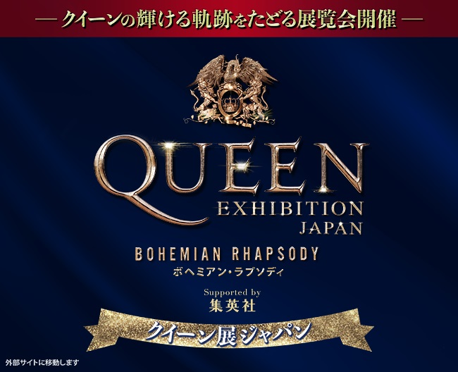 ‐An Exhibition that Traces Queen's Shining Journey‐ QUEEN EXHIBITION JAPAN